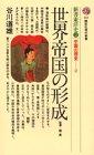 世界帝国の形成―後漢ー隋・唐 (講談社現代新書 452 新書東洋史 2 中国の歴史 2)