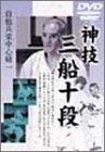 神技三船十段 [DVD]