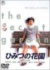 ひみつの花園(1997)