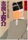 吉良上野介―討たれた男の真実 (PHP文庫)