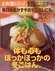 お料理MINE (〔2003-1〕) (別冊MINE)