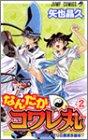 なんだかコワレ丸 2 (ジャンプコミックス)