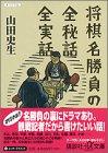 将棋名勝負の全秘話全実話 (講談社プラスアルファ文庫)