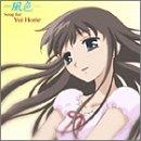 フルーツバスケット―風色― Song for Yui Horie / 堀江由衣