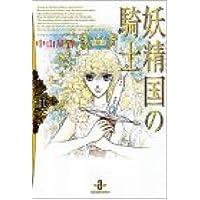 妖精国(アルフヘイム)の騎士 (11) (秋田文庫)