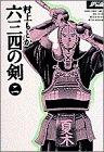 六三四の剣 (2) (少年サンデーコミックス〈ワイド版〉)の詳細を見る