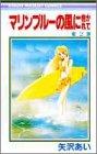 マリンブルーの風に抱かれて 2 (りぼんマスコットコミックス)