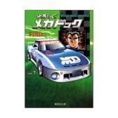 よろしくメカドック (7) (集英社文庫―コミック版)