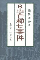 大東京三十五区亡都七事件―探偵小説の詳細を見る