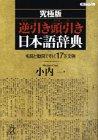 究極版 逆引き頭引き日本語辞典―名詞と動詞で引く17万文例 (講談社プラスアルファ文庫)