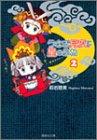 うさぎ月夜に星のふね (2) (集英社文庫―コミック版)