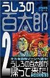 うしろの百太郎 第2巻 (REKC)