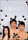 幸福の王子 DVD-BOX