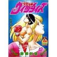 のぞみウィッチィズ 42 遼太郎復活!! (ヤング・ジャンプ・コミックス・スペシャル)