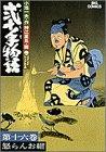 弐十手物語 16 (ビッグコミックス)