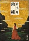 錦繍 (新潮文庫) [文庫] / 宮本 輝 (著); 新潮社 (刊)