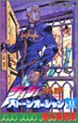 ジョジョの奇妙な冒険 ストーンオーシャン 第11巻