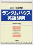 ランダムハウス英語辞典 Windows版