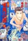 雀鬼サマへの道 4―実践!雀鬼流手ほどきの書 (近代麻雀コミックス)