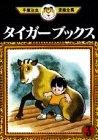 タイガーブックス(3) (手塚治虫漫画全集)