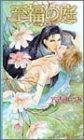 至福の庭~ラヴ・アゲイン~ (リンクスロマンス)の詳細を見る