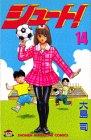 シュート! (14) (講談社コミックス (1910巻))