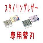 FEATHER フェザー スタイリングブレイド 専用替刃 セニングタイプ