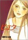 ピエタ 2 (YOUNG YOUコミックス)