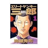エリートヤンキー三郎(1) (ヤンマガKCスペシャル)