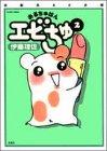 おるちゅばんエビちゅ 2 (アクションコミックス)