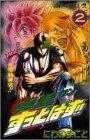 真島クンすっとばす!! 2 (ジャンプコミックス)