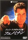 フェノミナン [DVD]