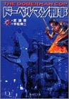 ドーベルマン刑事(デカ) (4) (集英社文庫―コミック版)