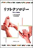 リフレクソロジー―手足による健康法