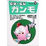 ワイド版 GU−GUガンモ 2 (少年サンデーコミックスワイド版)