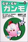 Guーguガンモ 2 (少年サンデーコミックスワイド版)