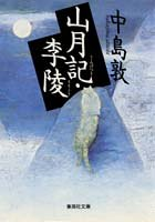 山月記・李陵 (集英社文庫)の詳細を見る