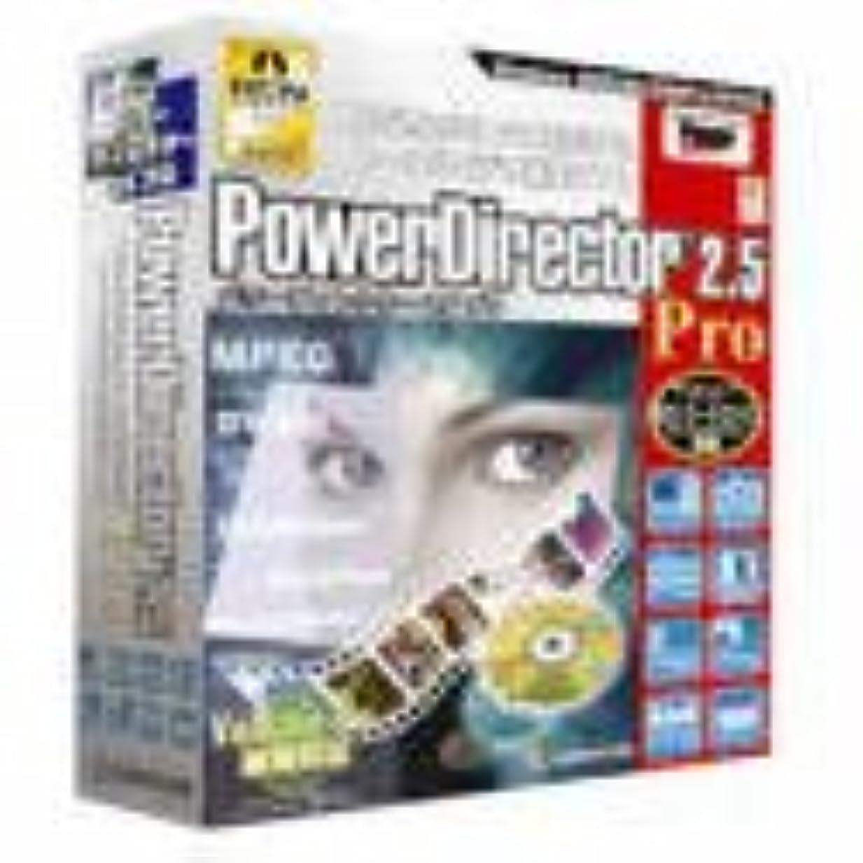 砲兵ぞっとするような医師PowerDirector 2.5 Pro