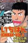 いちばん 6 (少年チャンピオン・コミックス)