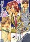 恋愛のスキル (ドラコミックス (No.038))の詳細を見る