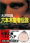 六本木聖者伝説 (不死王篇) (双葉文庫)