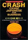 ビジネス日本語速修コース (アルクの日本語テキスト)