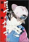 月下の棋士 (11) (ビッグコミックス)