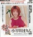 秘蔵 小早川まりん [DVD]