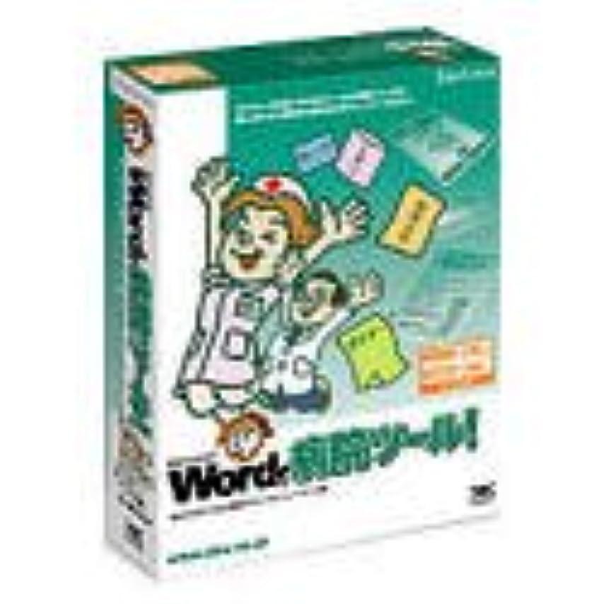 ニュージーランド事務所放射性仕事 Microsoft Wordで病院ツール!