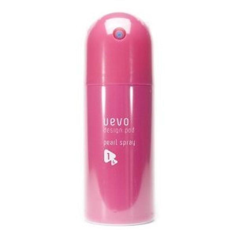 【X3個セット】 デミ ウェーボ デザインポッド パールスプレー 220ml pearl spray DEMI uevo design pod
