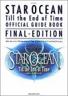 スターオーシャンTill the End of Time公式ガイドブックファイナルエディション―スターオーシャン3 (SE-MOOK)