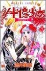 ¥十億少女 第9巻 (あすかコミックス)