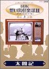 NHK想い出倶楽部II~黎明期の大河ドラマ編~(3)太閤記 [DVD]