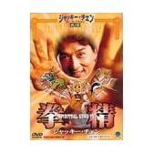 拳精 [DVD]